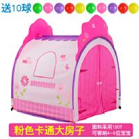儿童帐篷游戏屋波波球海洋球池室内男孩玩具屋女孩公主房宝宝家用 粉色大房子 送10个海洋球