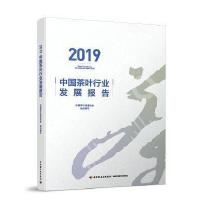 中国茶叶行业发展报告2018正版 开发票并附购书清单