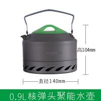 户外烧水壶野营便携水壶泡茶野外烧水壶户外聚能环水壶