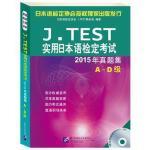 【原版引进】 J.TEST实用日本语检定考试2015年真题集A-D级 test考试真题2016出版 日语等级考试教材真