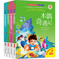 奇遇冒险 全4册 木偶奇遇记爱丽丝漫游奇境记 儿童文学学生课外书