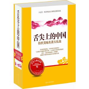 舌尖上的中国[精选套装]