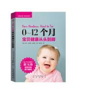 0-12个月宝贝健康从头到脚