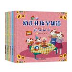 幼儿礼仪早知道系列:六个礼仪主题・培养孩子懂规矩、知礼数(全套共6册)