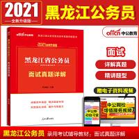 中公2019黑龙江省公务员录用考试辅导教材面试真题详解