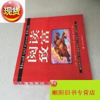 【旧书9成新】【正版现货包邮】阅读致富 哈吉斯