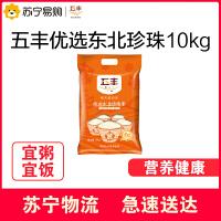 【苏宁超市】五丰优选东北珍珠米-东北米/ 粳米/ 10kg/袋