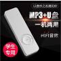 【包邮】mp3音乐播放器MP3迷你随身听可爱U盘式MP3跑步P3 新品学生mp3小巧轻便U盘