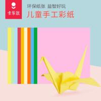 卡乐优幼儿园3-6岁宝宝入门女孩diy制作手工折纸书儿童剪纸