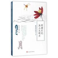 同题散文经典:荷塘月色 海上生明月 朱自清巴金 人民文学出版社