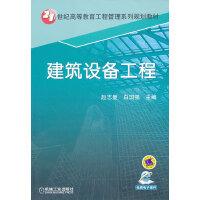 【旧书二手书8成新】 建筑设备工程 赵志曼 机械工业出版社