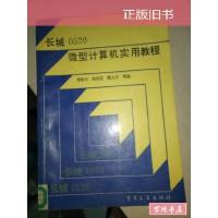 【二手旧书8成新】长城0520微型计算机实用教程 /傅朝元等编 电子工业出版社