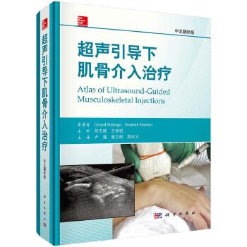 超声引导下肌骨介入治疗
