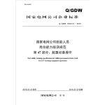 Q/GDW11335.47―2015国家电网公司技能人员岗位能力培训规范 第47部分:起重设备操作
