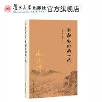 亦新亦旧的一代(第二版) 南怀瑾著作选集 复旦大学出版社的正版图书籍 哲学国学宗教经典书籍 儒家古书