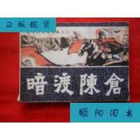 【二手旧书9成新】暗渡陈仓 /如图 福建人民出版社