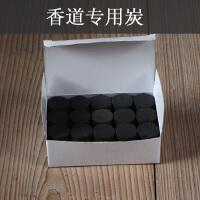 古韵香道用品用具 香薰炭空熏炭香碳团 隔火熏香 养铜香炉专用炭