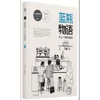蓝瓶物语 赵慧(《第一财经周刊》未来预想图) 9787506099752
