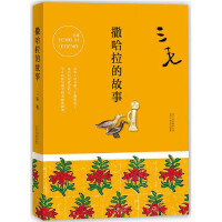 撒哈拉的故事 三毛 中国现当代散文随笔文集 三毛逝世二十年纪念作品全集 三毛全集