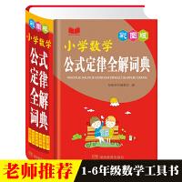 小学数学公式定律全解词典 彩图版 小学生一二三四五六年级1-2-3-4-5-6年级上下册数学公式大全教材辅导工具书数学