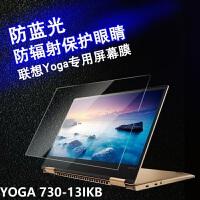 Lenovo/联想YOGA 730 笔记本电脑PC平板二合一屏幕保护贴膜13.3寸 YOGA 730-13抗蓝光2张