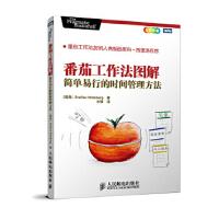 番茄工作法图解:简单易行的时间管理方法(流行的时间管理方法) [瑞典]史蒂夫・诺特伯格(Staffan N・teber