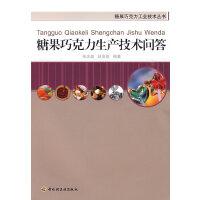 糖果巧克力生产技术问答-糖果巧克力工业技术丛书