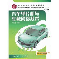 汽车单片机与车载网络技术(刘鸿健)