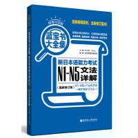 超值白金版.蓝宝书大全集:新日本语能力考试N1-N5文法详解(最新修订版)