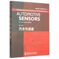 汽车传感器-影印版( 货号:756034908)