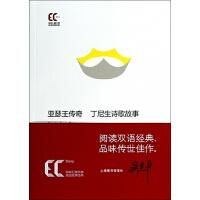 亚瑟王传奇(丁尼生诗歌故事)/徐家汇藏书楼双语故事经典