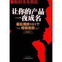 【二手旧书9成新】让你的产品一夜成名――最实用的101个畅销法则,张静著,中国经济出版社,9787501790616