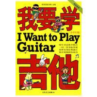【旧书9成新正版现货包邮】我要学吉他(小学生版)(单书版)刘传,风华艺校9787103032688人民音乐出版社