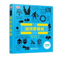 电子工业:经济学百科(全彩)