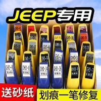 JEEP吉普自由光指南者汽车补漆笔皓白晶黑自喷漆面划痕修复点漆笔