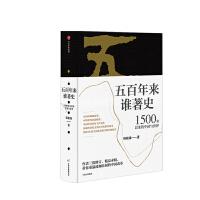 中信:五百年来谁著史:1500年以来的中国与世界
