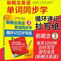 水利水电:新概念英语3单词同步学:循环记忆抄写纸(新概念英语・第2课堂)