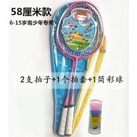 羽毛球拍6-15岁青少年初学小学生羽毛球玩具球拍子户外运动