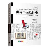 王受之设计史论丛书:世界平面设计史 (第二版)(货号:JYY) 王受之 9787515350554 中国青年出版社