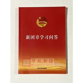正版现货    新团章学习问答    2018新版  中国法制出版社
