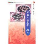 中国人的美食――饺子:中国俗文化丛书