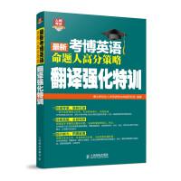 2016最新考博英语命题人高分策略翻译强化特训