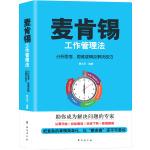 麦肯锡工作管理法:分析思考、思维逻辑及解决技巧
