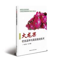 火龙果优良品种与高效栽培技术