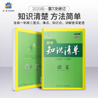 2020版曲一线初中语文知识清单第7次修订全彩版 初中知识清单语文 初中必备工具书初一初二初三适用