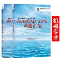 cx-8111AutoCAD 2010试题汇编辅助设计(高级绘图员级)  配 AutoCAD 2010试题解答(机械专业) 资格考试用书教材 cx8111