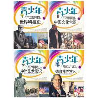 青少年不可不知的常识系列丛书(全4册)青少年不可不知的德育修养常识 青少年不可不知的世界科技史 青少年不可不知的中国文化常识 青少年不可不知的