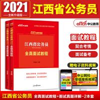 中公教育2021江西省公务员录用考试:全真面试教程+面试真题详解 2本套