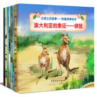 全8册小牛顿小博士讲故事 科普绘本系列3-6-10岁儿童十万个为什么百科全书动物世界探索发现鸟类海洋鱼类昆虫植物坦克兵