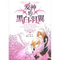 【二手书9成新】爱神的黑白羽翼风千樱9787806737811花山文艺出版社
